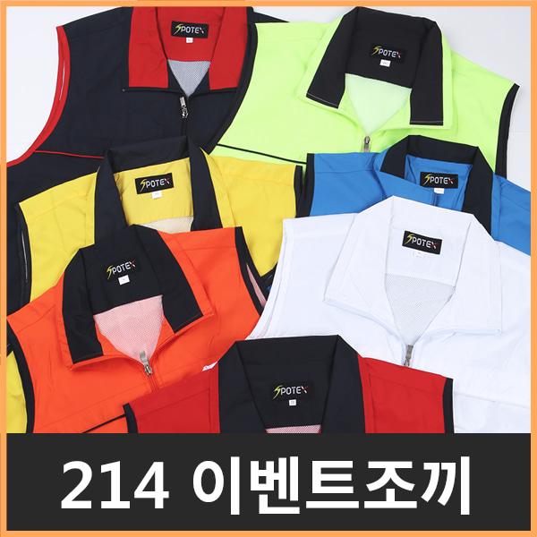 214 이벤트조끼(SP)