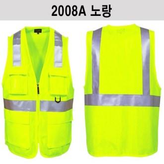 2008A 안전조끼