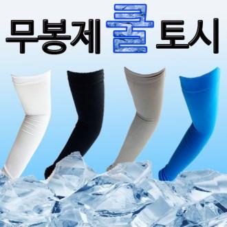 무봉제 쿨 토시/아이스 쿨 토시 [특판상품]