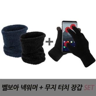 벨보아 넥워머 + 스마트 터치 무지장갑 세트