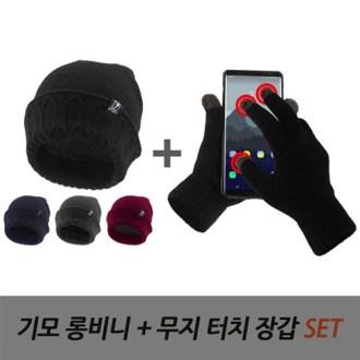 기모패션롱비니 + 스마트 터치 무지장갑 세트