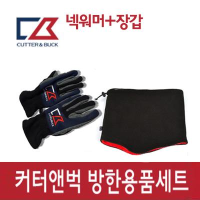 커터앤벅 방한용품세트(장갑+넥워머) [특판상품]
