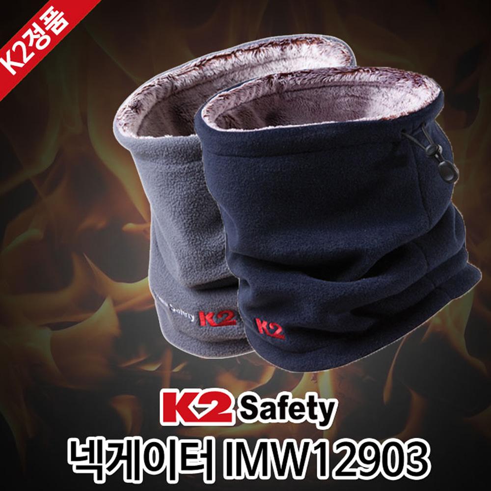 K2 케이투 넥게이터 방한넥워머 넥워머 [특판상품]