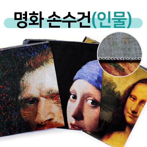 명화스카프,손수건 면30수,60수 전사인물50