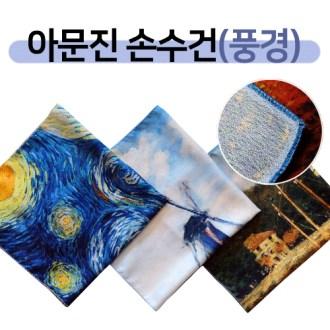명화스카프,손수건,아문진, 전사풍경50