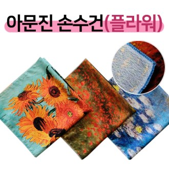 명화스카프,손수건,아문진, 전사플라워60