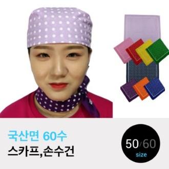 국산 면60수 땡땡이 스카프,손수건(60)
