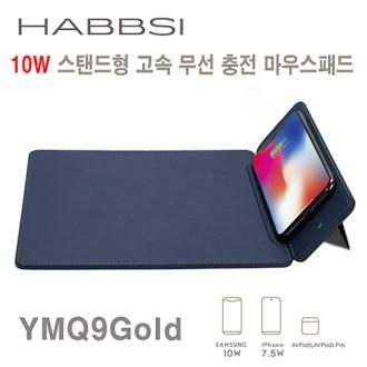 햅시 HABBSI 10W 스탠드형 고속 무선충전 마우스패드 YMQ9Gold [특판상품]
