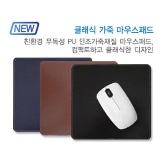 클래식 가죽 마우스패드 하드형 [특판상품]