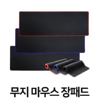 사무 게임용 완전방수 장패드 벌크 800*300*mm [특판상품]