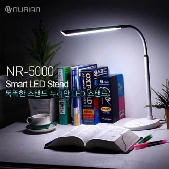 누리안 LED 스탠드 NR-5000 [특판상품]