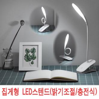 비츠온 LED스탠드 [특판상품]