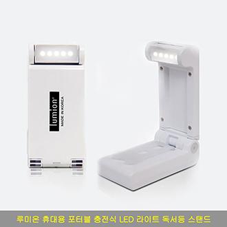 루미온 휴대용 포터블 LED 스탠드 라이트 [특판상품]