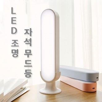 LED 조명 자석 무드등/충전식 무드등/자석형 무드등 [특판상품]