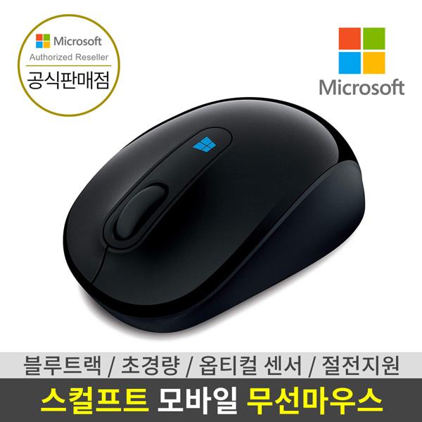 마이크로소프트 SCULPT MOBILE 마우스