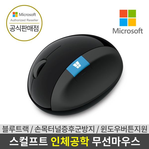 마이크로소프트 SCULPTS ERGONOMIC 마우스