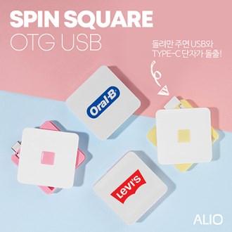 ALIO 스핀 스퀘어 USB OTG 메모리 8G [특판상품]