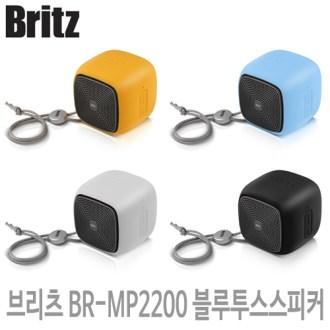 브리츠 BR-MP2200 블루투스스피커 [특판상품]
