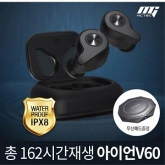 엠지텍/블루투스이어폰 아이언V60/162시간재생/무선충전/IPX8완전방수 [특판상품]