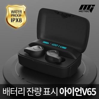 엠지텍/아이언V65 블루투스이어폰/IPX8완전방수/배터리잔량표시/162시간재생 [특판상품]