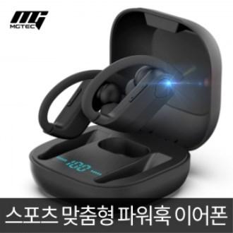 엠지텍/익스트림Z5 블루투스이어폰/ IPX7방수 / 스포츠형 / 15시간재생 / 안정장착 [특판상품]