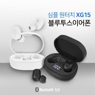 블루투스 이어폰 5.0 BLUE AIR2 XG [특판상품]