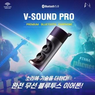 V-SOUND DV프리미엄 완전무선블루투스이어폰5.0 [특판상품]