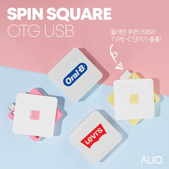 ALIO 스핀 스퀘어 USB OTG 메모리 64G [특판상품]