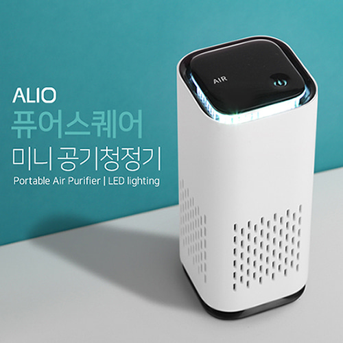 ALIO 퓨어스퀘어 미니공기청정기 [특판상품]