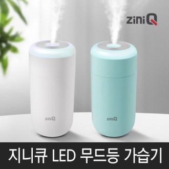 지니큐 ZQ-HM300 LED 무드등 가습기 [특판상품]