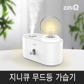 지니큐 ZQ-HM600L (350ml) 무선 간편세척 무드등 가습기 [특판상품]