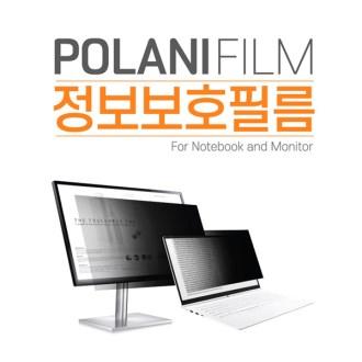 """정보보안/정보보호/모니터 액정보호 필름/17.3""""W(383*215mm)"""