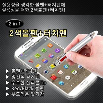 2color그레이터치펜