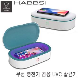 햅시 무선 충전기 겸용 UV 살균기 YMQUV7 [특판상품]
