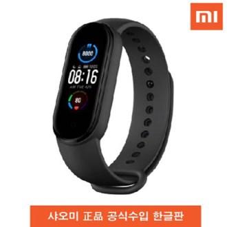 샤오미 미밴드5 국내정품 한글판 [특판상품]