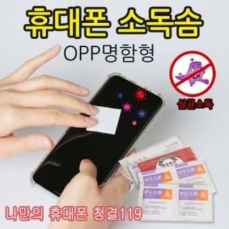 휴대폰 소독솜