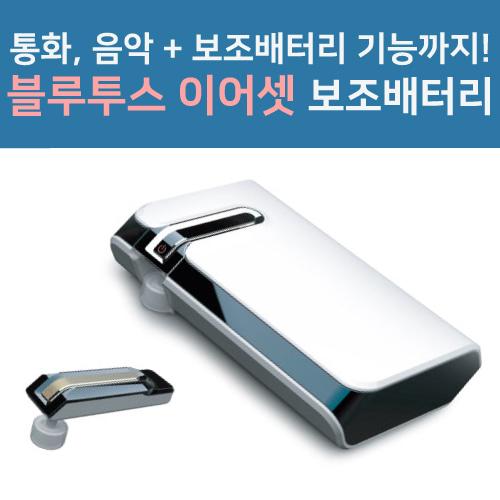 블루투스 이어셋 보조배터리 7800mAh [특판상품]