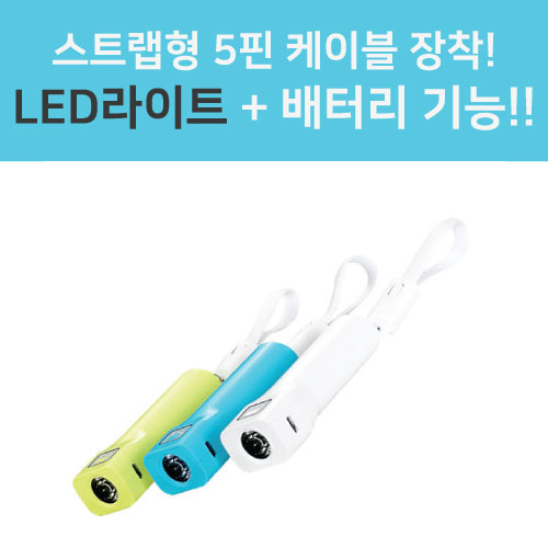 레이 LED 보조배터리 2600mAh [특판상품]