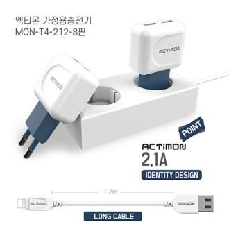 [엑티몬]가정용충전기 USB 2.1V 2PORT 8핀