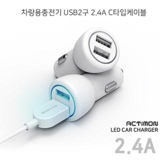 엑티몬 차량용충전기 USB2구 2.4A C타입케이블