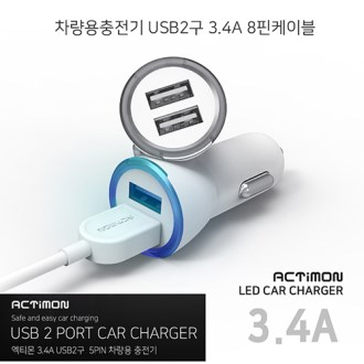 엑티몬 차량용고속충전기 USB2구 3.4A 8핀케이블