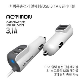 엑티몬 차량용충전기 일체형/USB2구 3.1A 8핀케이블