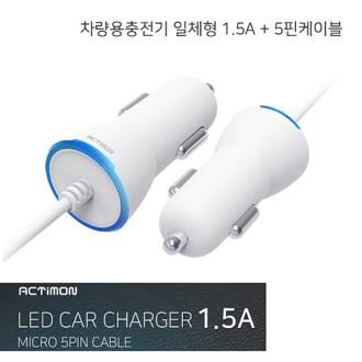 엑티몬 차량용충전기 일체형 1.5A 5핀케이블