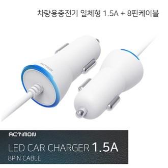 엑티몬 차량용충전기 일체형 1.5A 8핀케이블