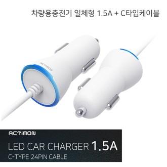 엑티몬 차량용충전기 일체형 1.5A C타입케이블