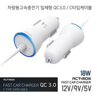 엑티몬 차량용고속충전기 일체형 QC3.0 C타입케이블