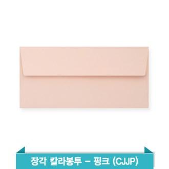 장각 칼라봉투(핑크)