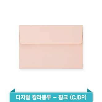 디지털 칼라봉투(핑크)