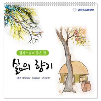 [불교-벽걸이] 삶의 향기