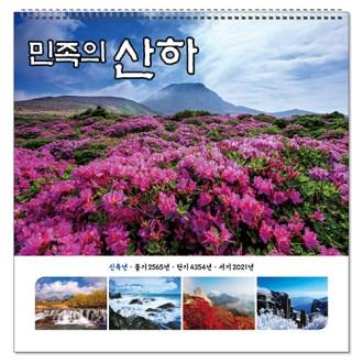[불교-벽걸이] 민족의 산하